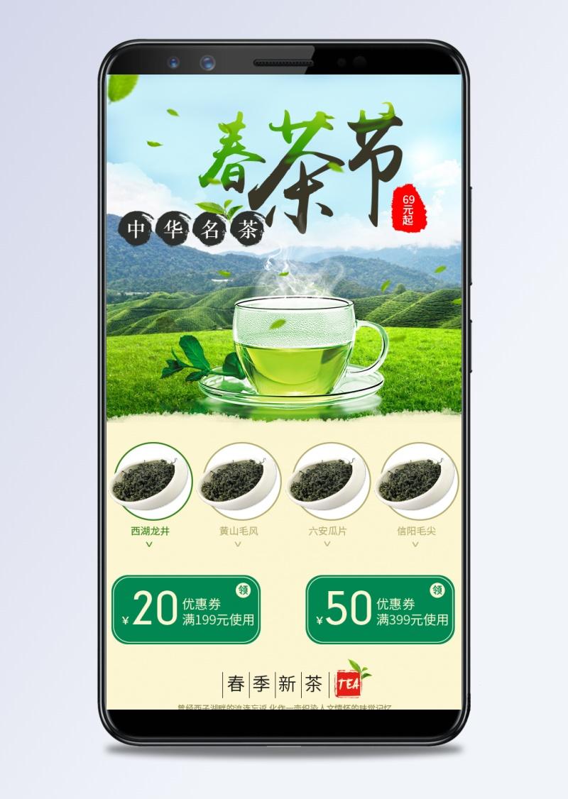 清新自然风春茶节茶叶无线端首页模板PSD