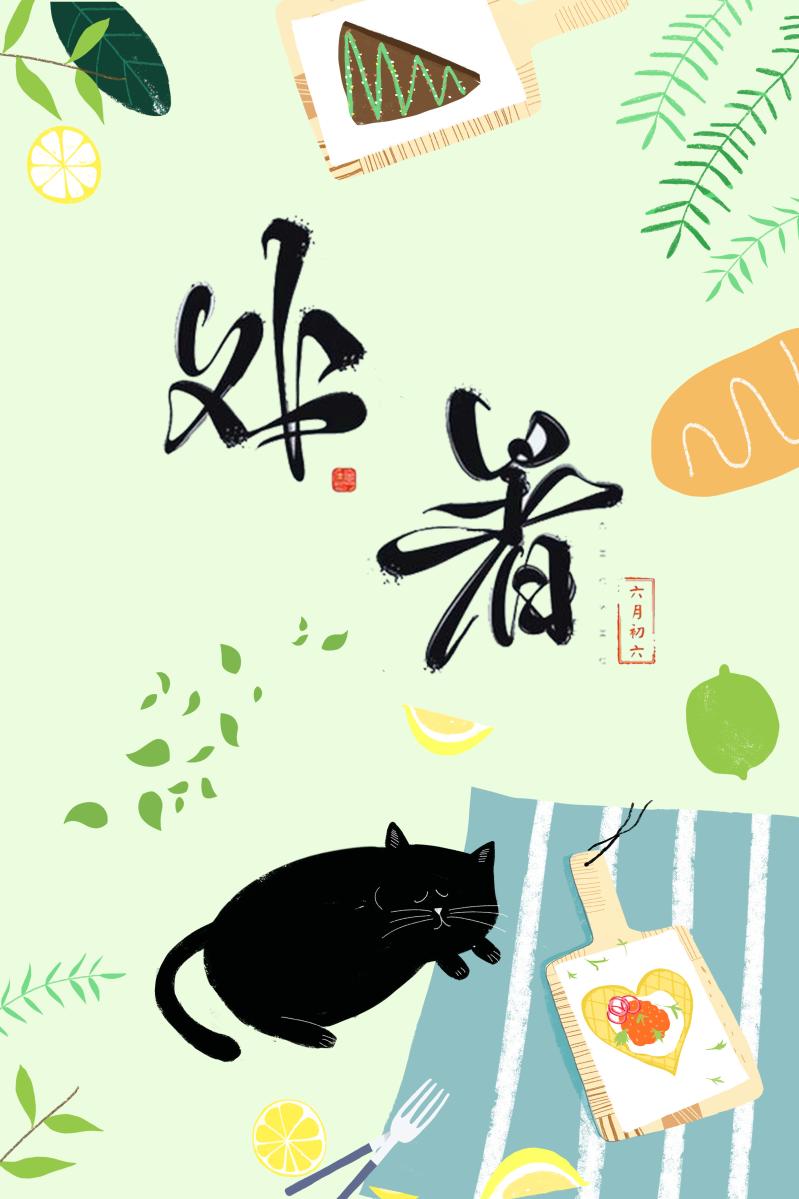 绿色手绘处暑节气海报