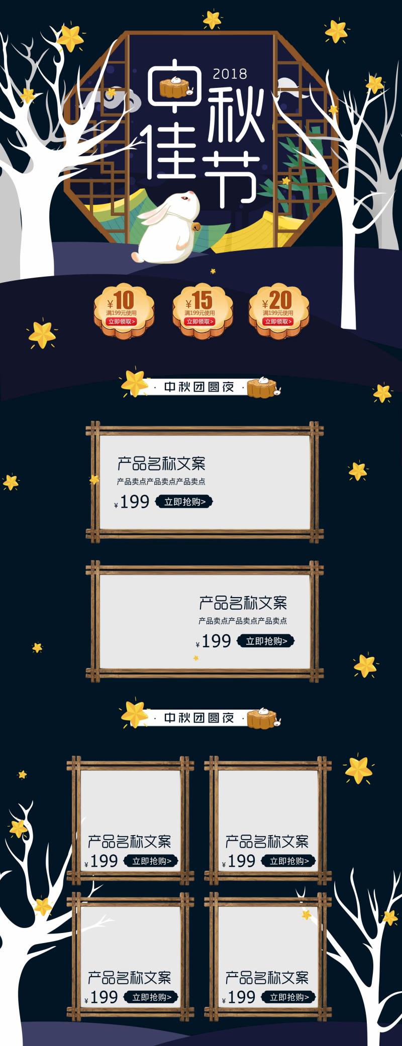 淘宝中秋节首