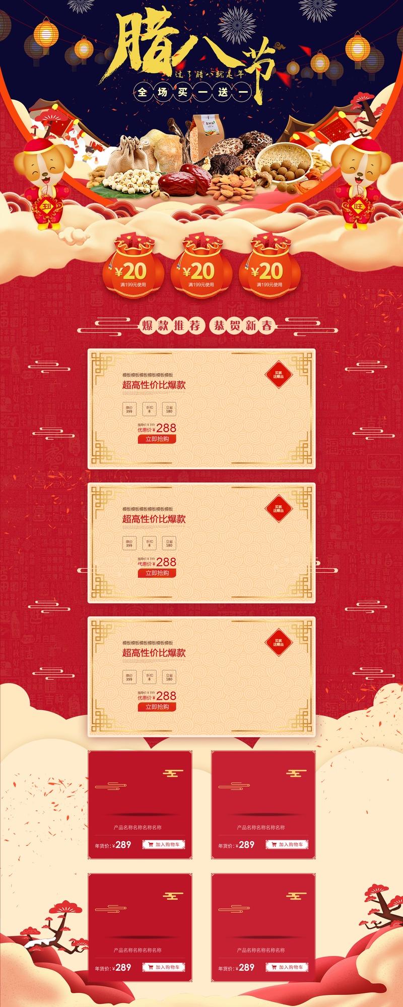 2018腊八节年货节首页psd模板