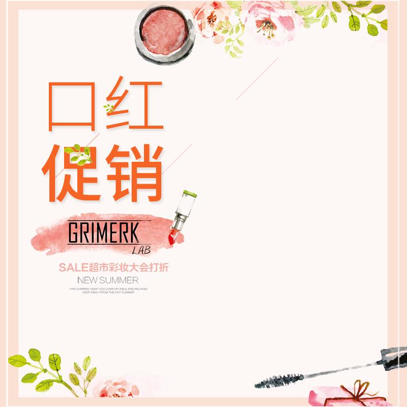 小清新美妆化妆品口红主图直通车PSD模板