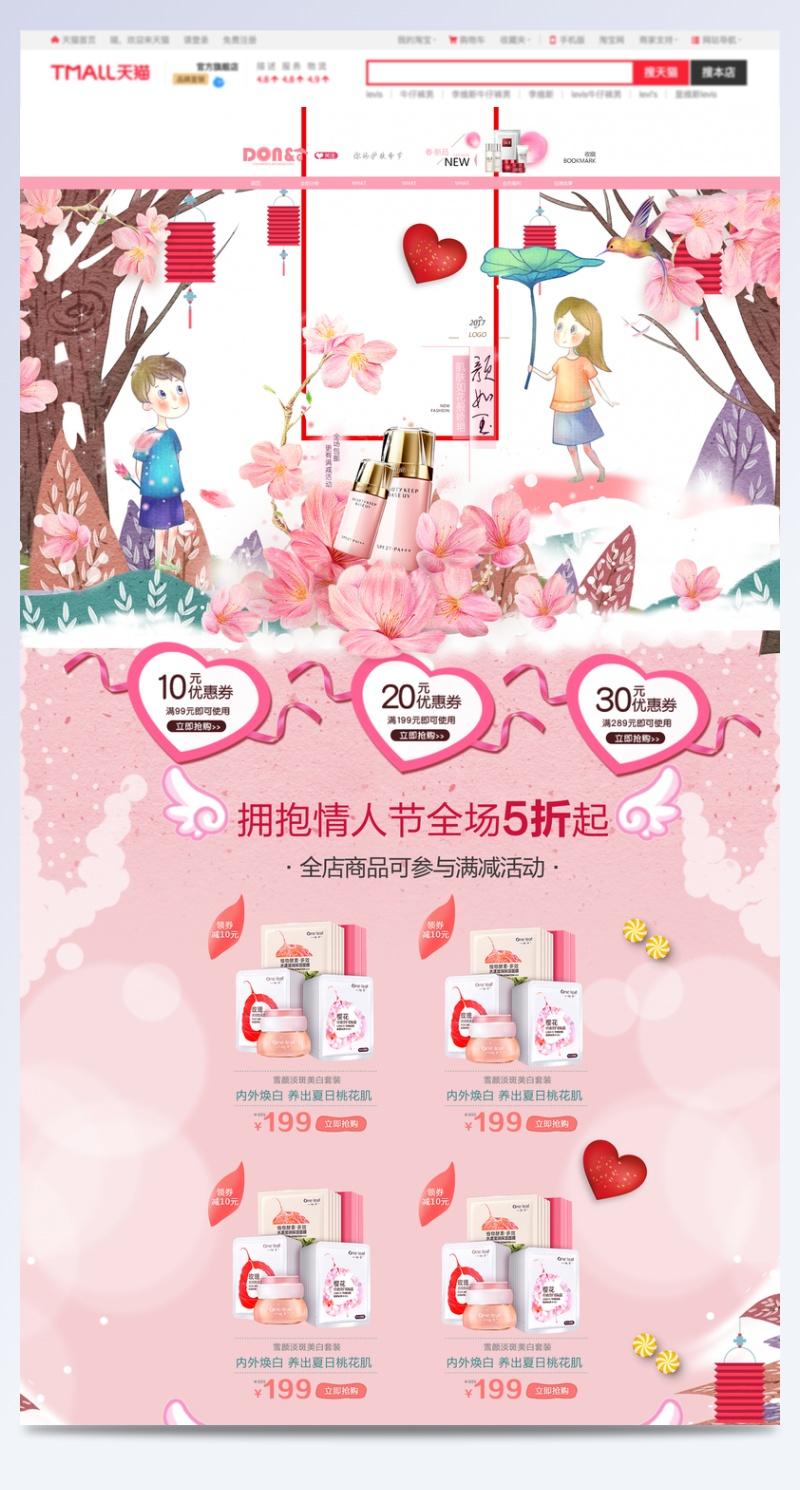 淘宝天猫七夕情人节化妆品首页海报素材模