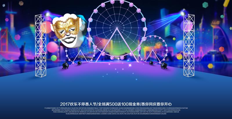 蓝色游乐场愚人节派对海报背景素材