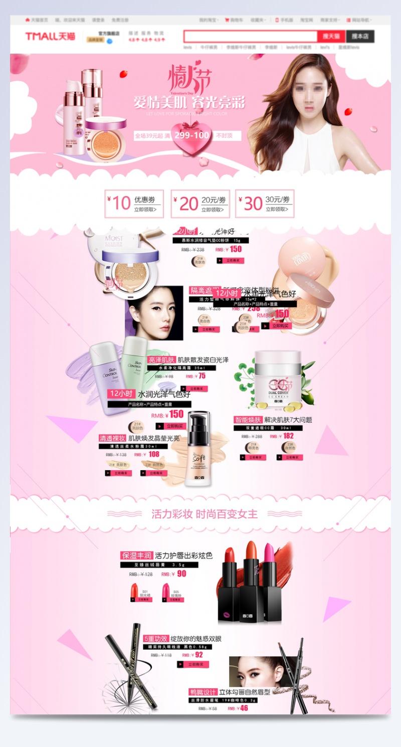 粉色浪漫情人节化妆品首页活动页面