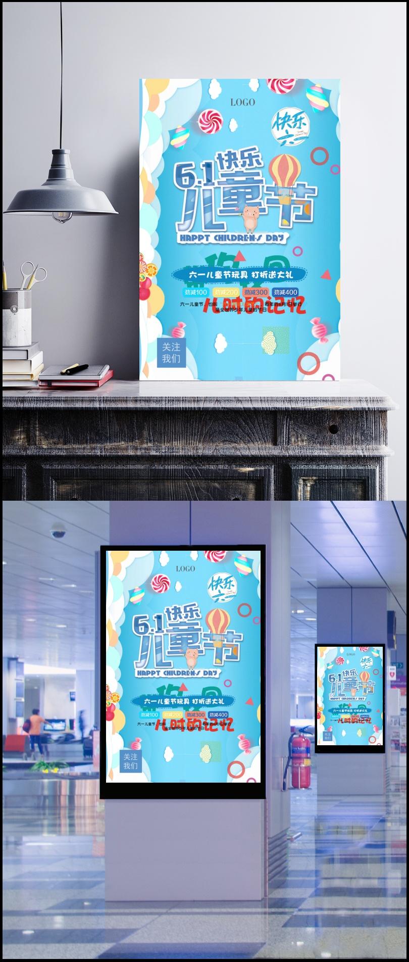 原创蓝色卡通孟菲斯六一儿童节促销海报