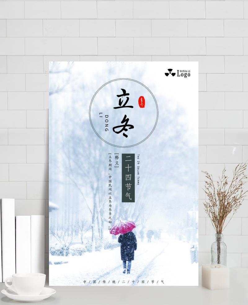 中国传统二十四节气立冬雪景海报