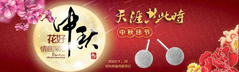 中秋节淘宝耳钉