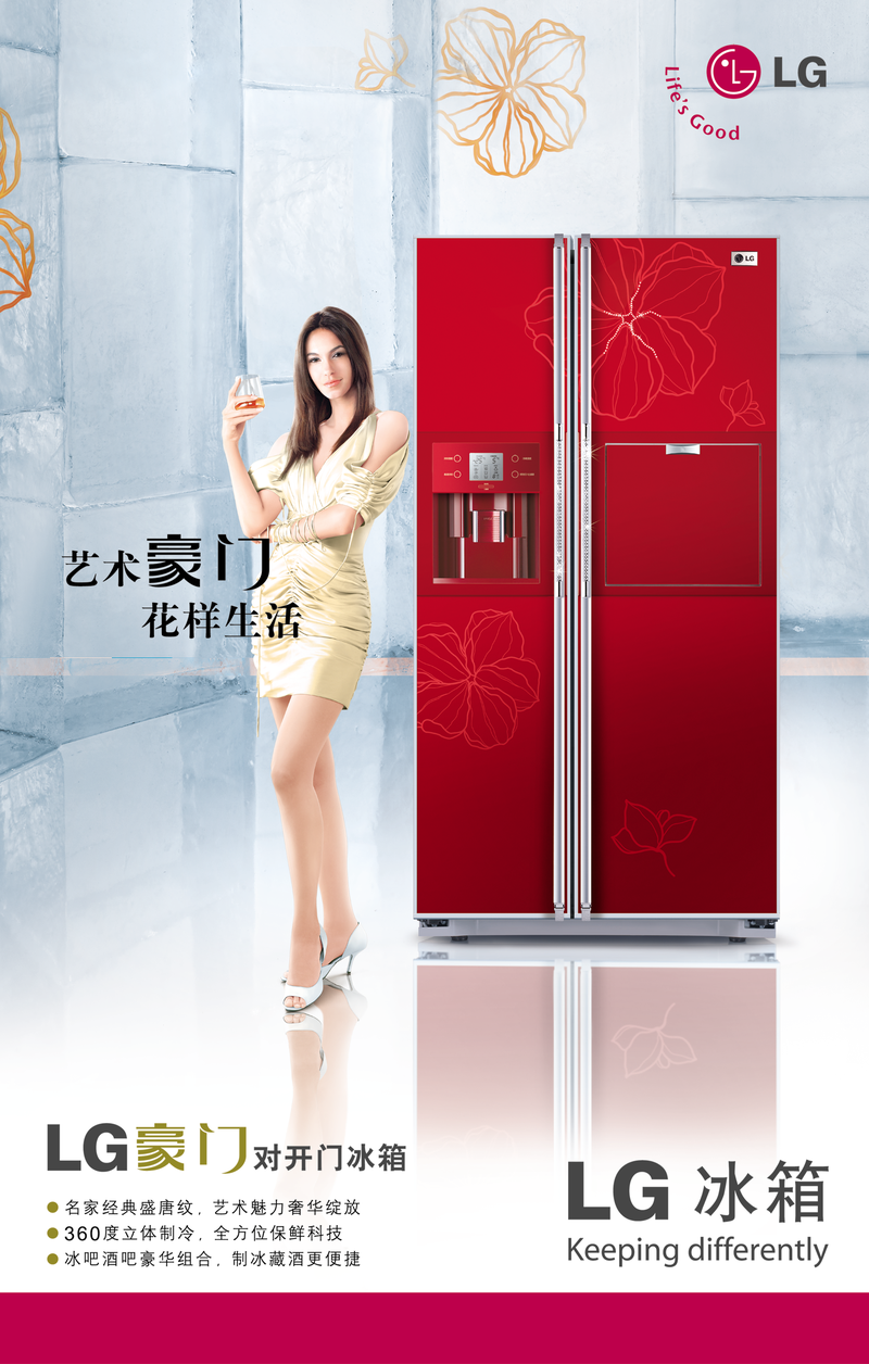 新LG冰箱精美海报psd
