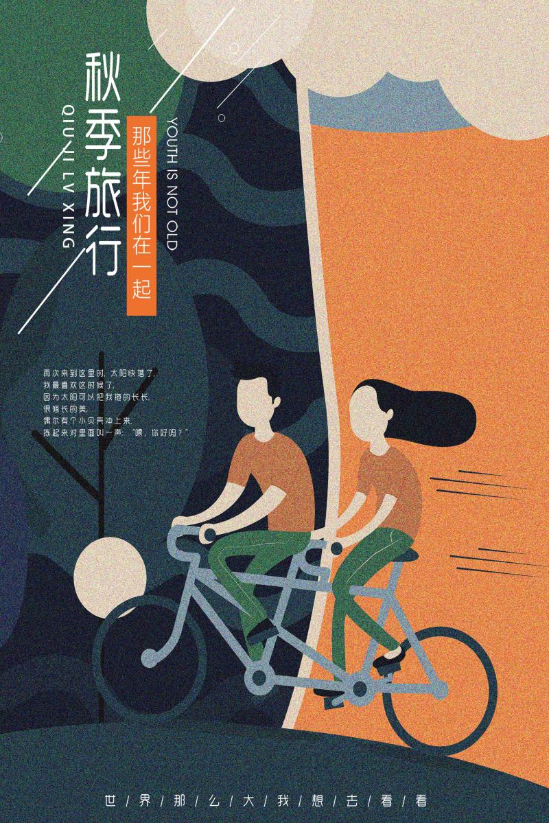 秋季旅行人物单车扁平插画海报