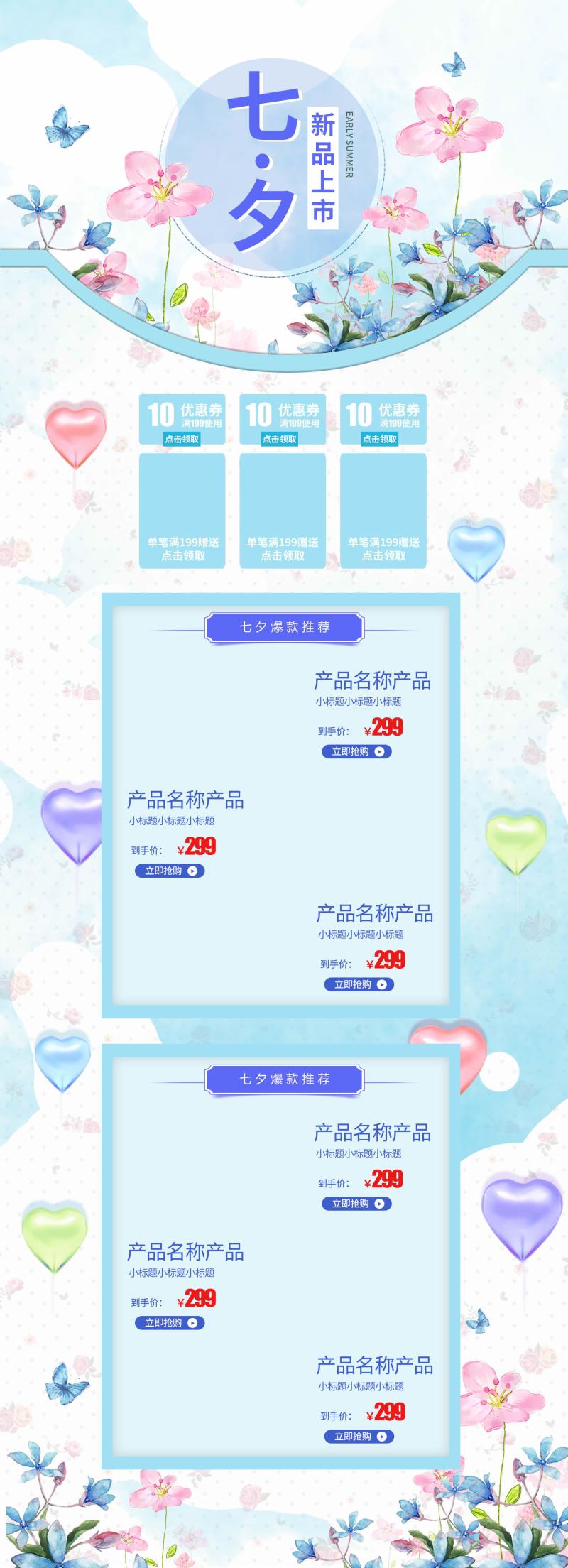 天猫七夕情人节首页装修通用模板