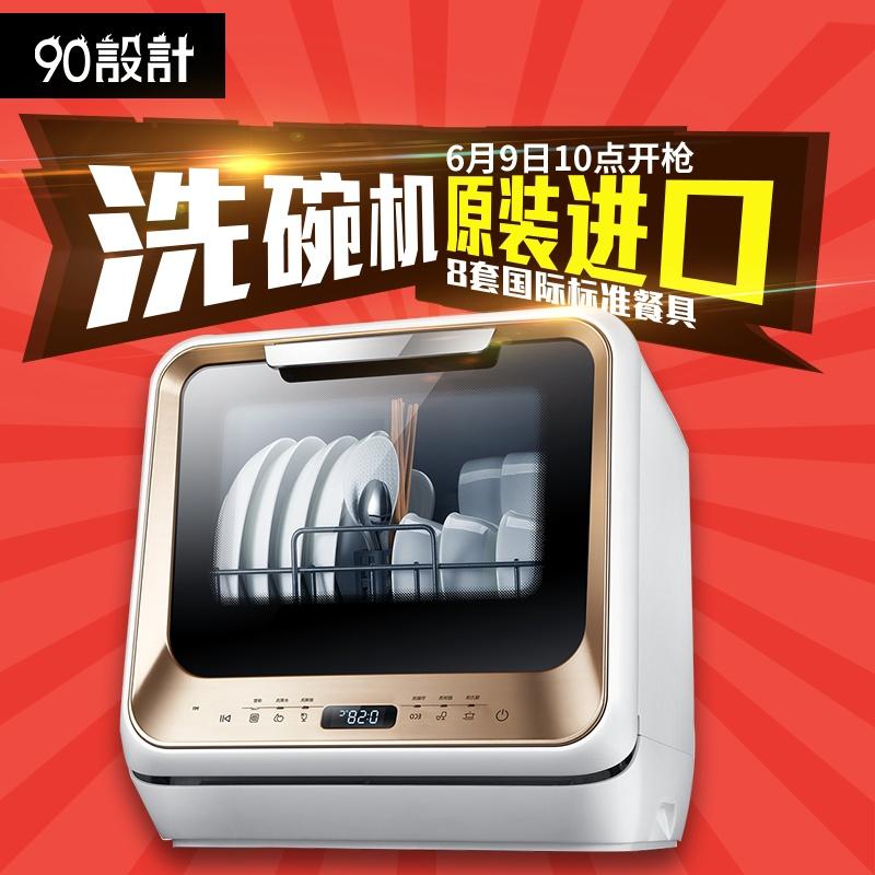 生活电器洗碗机主图直通车PSD模板