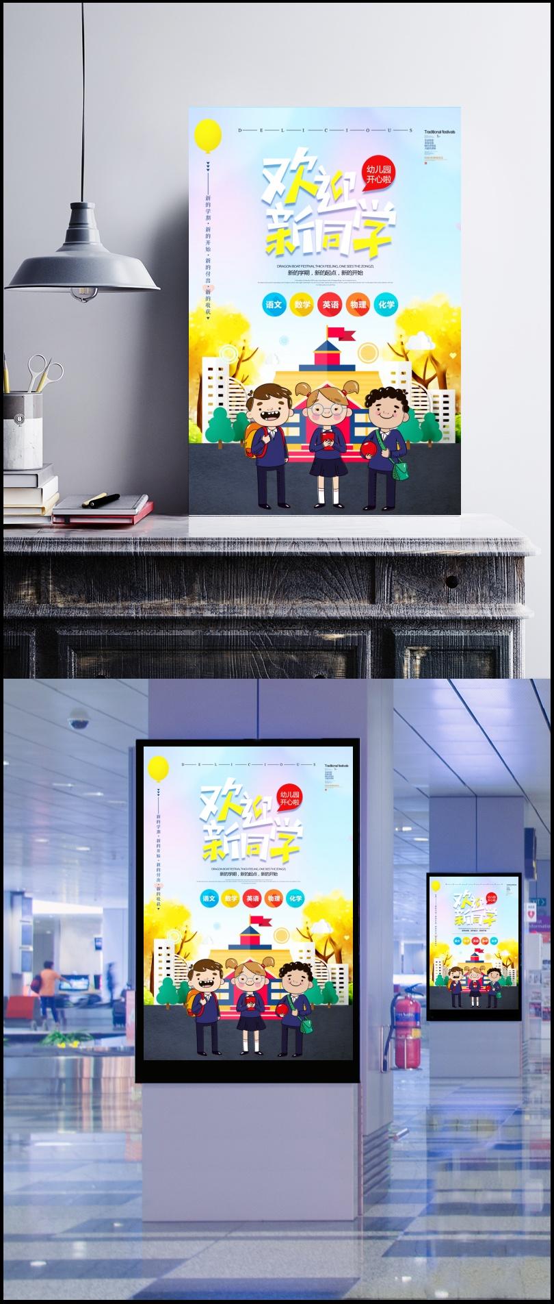 创意唯美幼儿园开学海报