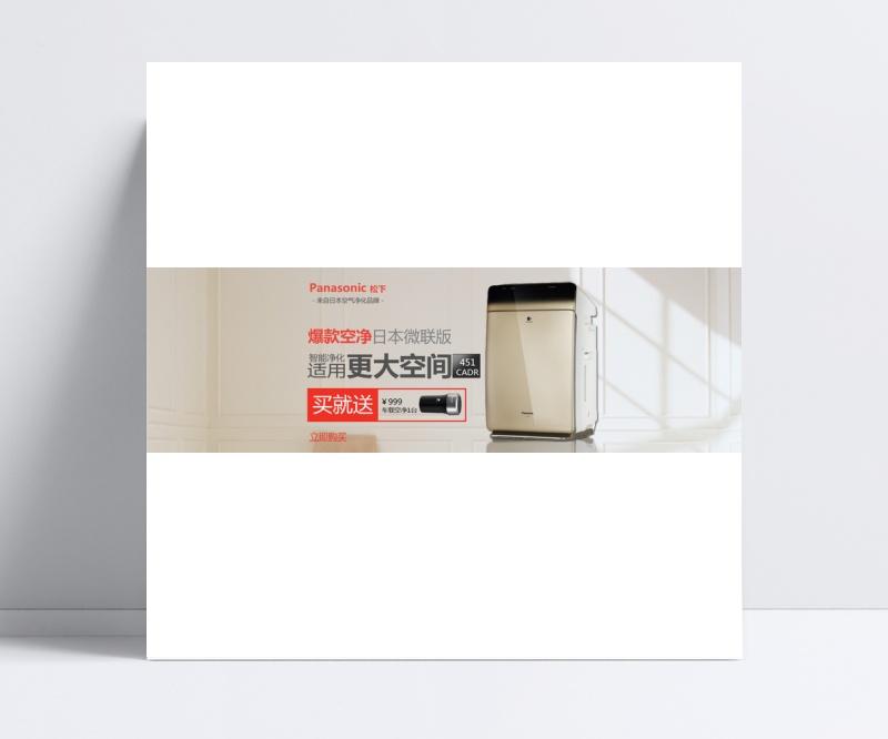 空气净化器促销海报PSD分层素材