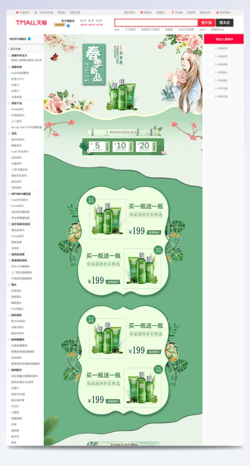 春夏新风尚美妆节护肤美容小家电PC端店铺装修首页