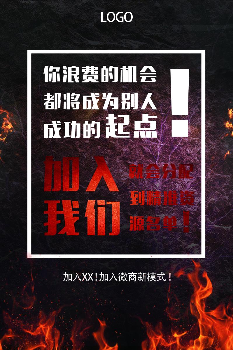 招商加盟海报创意商铺房地产宣传单页广告DM设计模版PSD分层素材