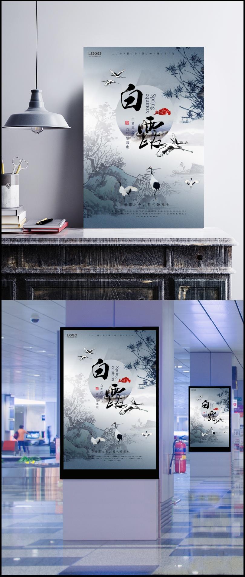 二十四节气白露水墨画海报图片
