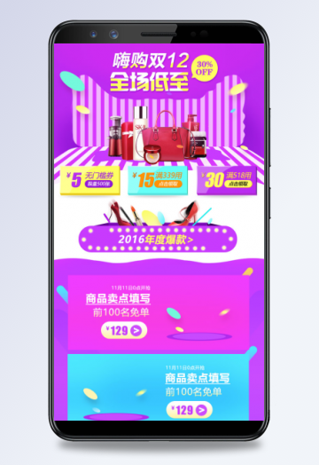 漂浮酷炫双十二手机端大发彩票appPSD模板