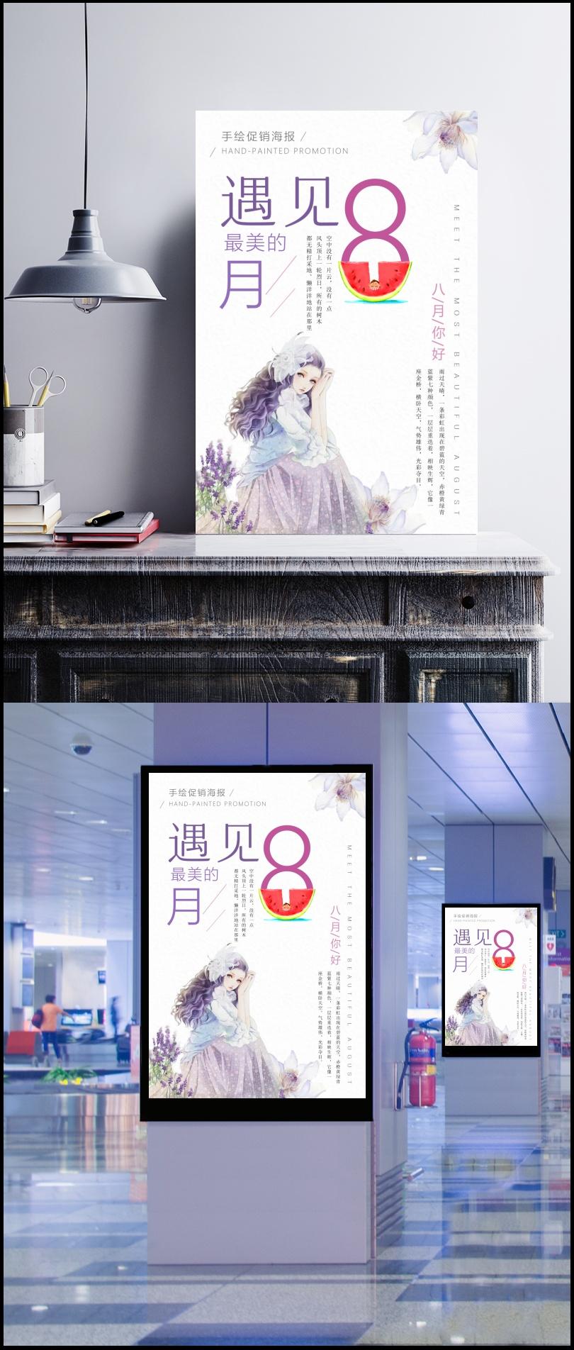 八月少女海报图片