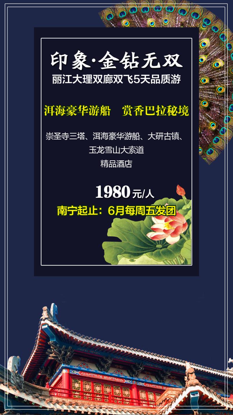 丽江大理旅游广告PSD分层模板