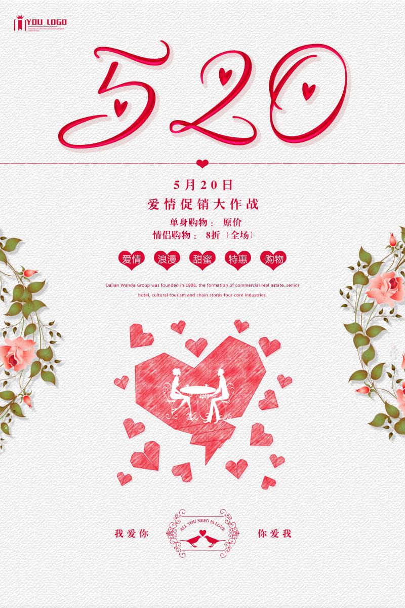 浪漫520海报图片