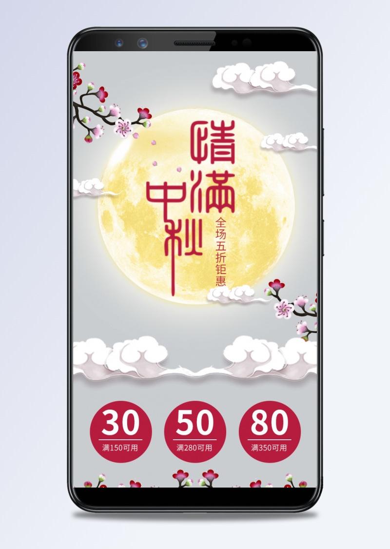 淘宝中秋节手机端首页通用模板