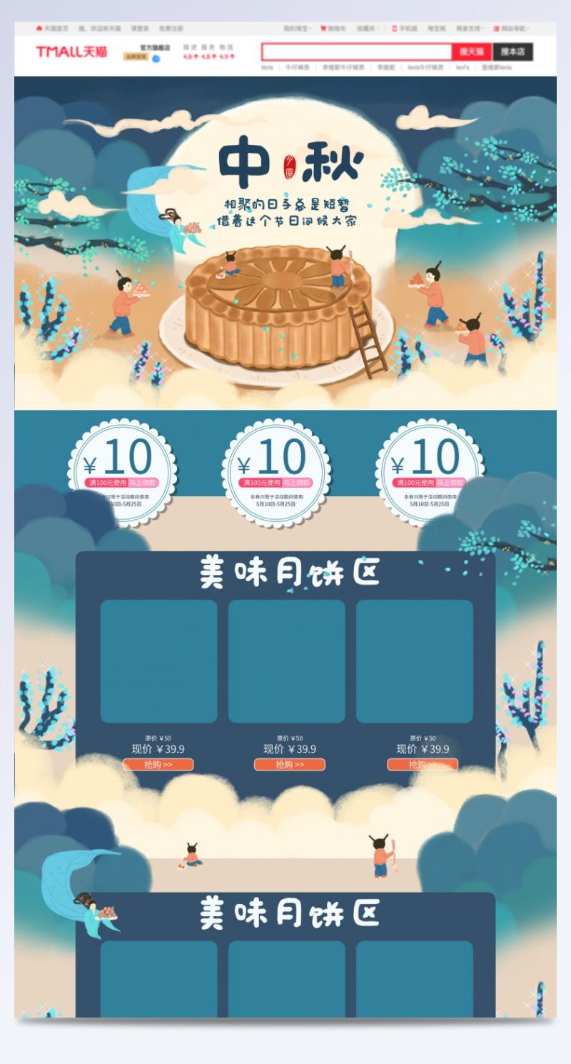 创意手绘中秋节淘宝首页设计