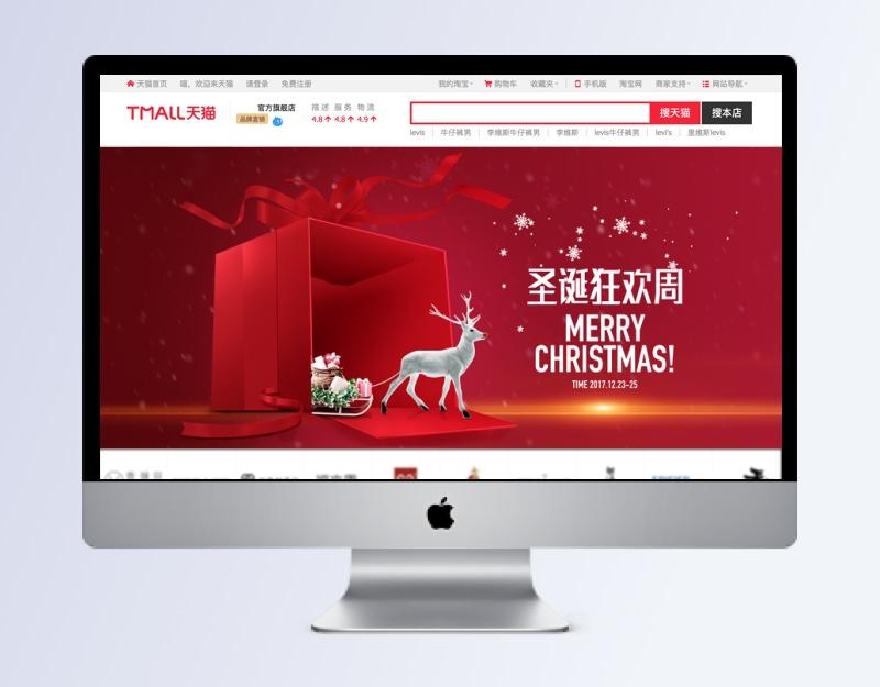 圣诞节banner海报