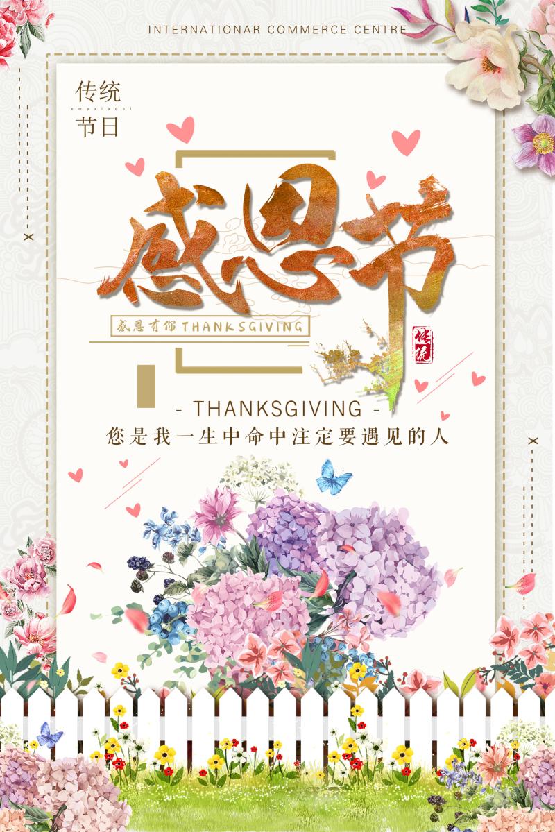 創意水彩小清新感恩節海報