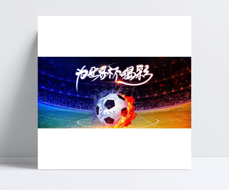为世界杯喝彩banner横幅PSD分层素材