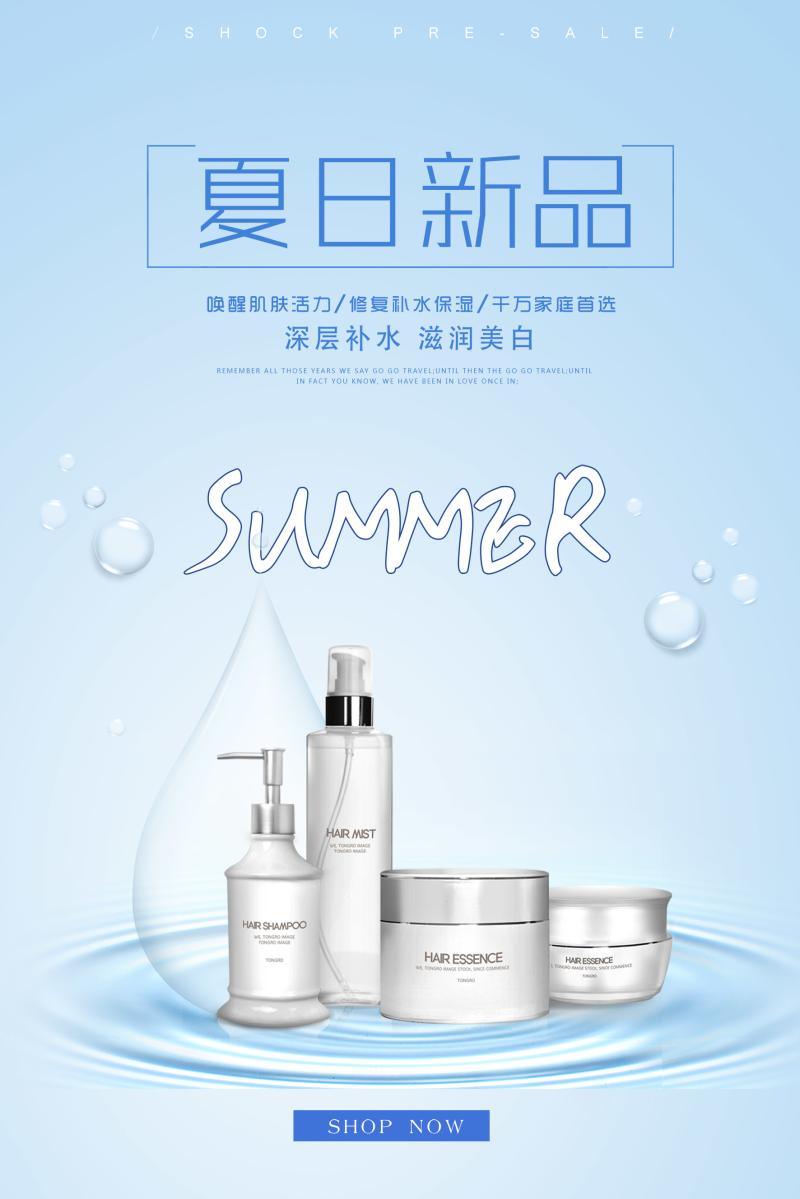 夏日新品化妆品海报