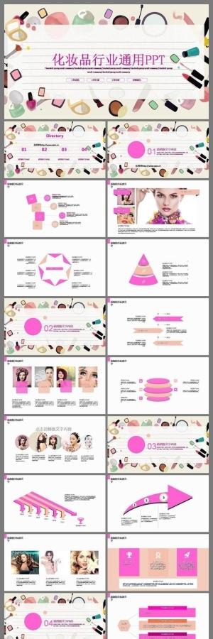 31213个性时尚美容化妆品彩妆工作计划总结旗舰店美容美发化妆服装