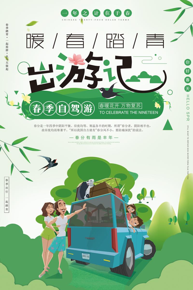暖春踏青海报设计PSD素材