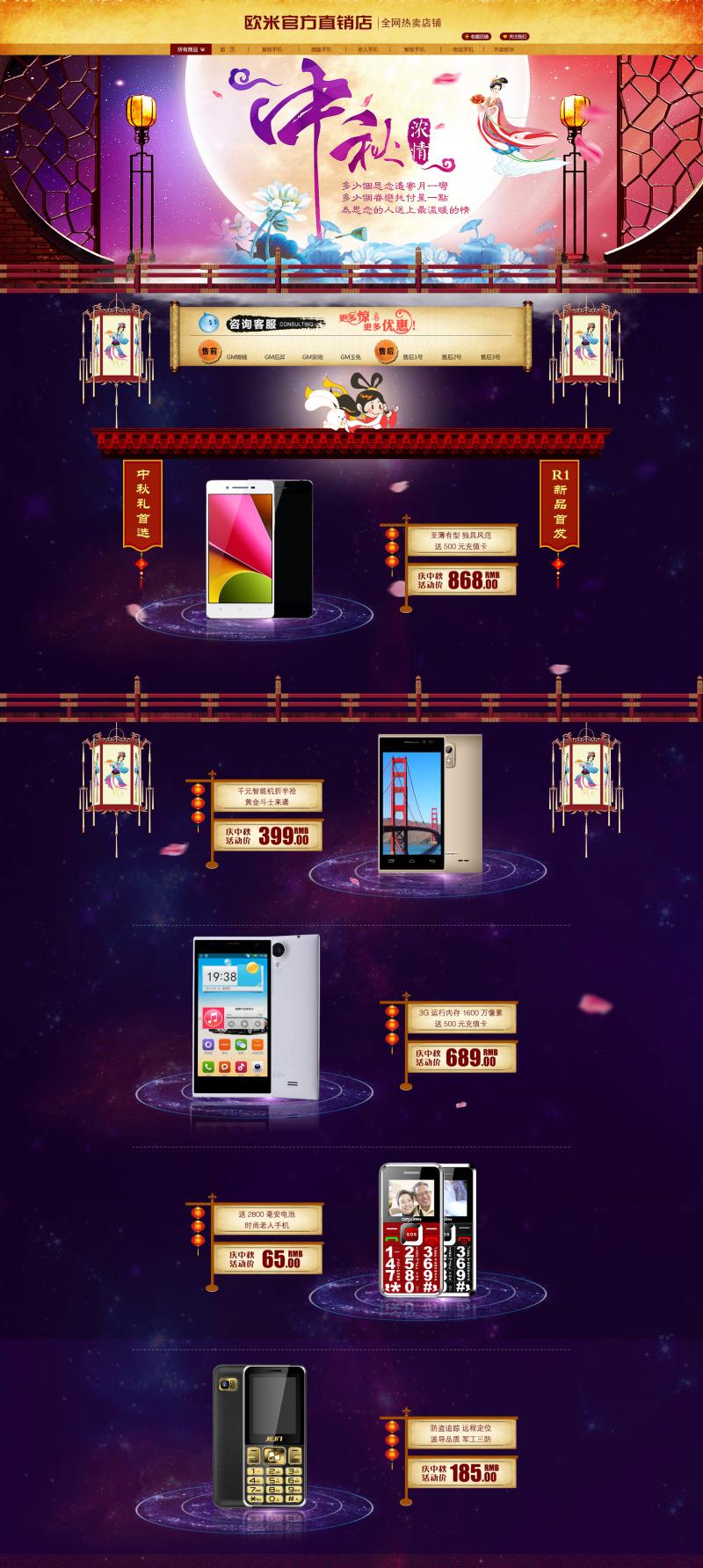 淘宝中秋手机店铺装修模板