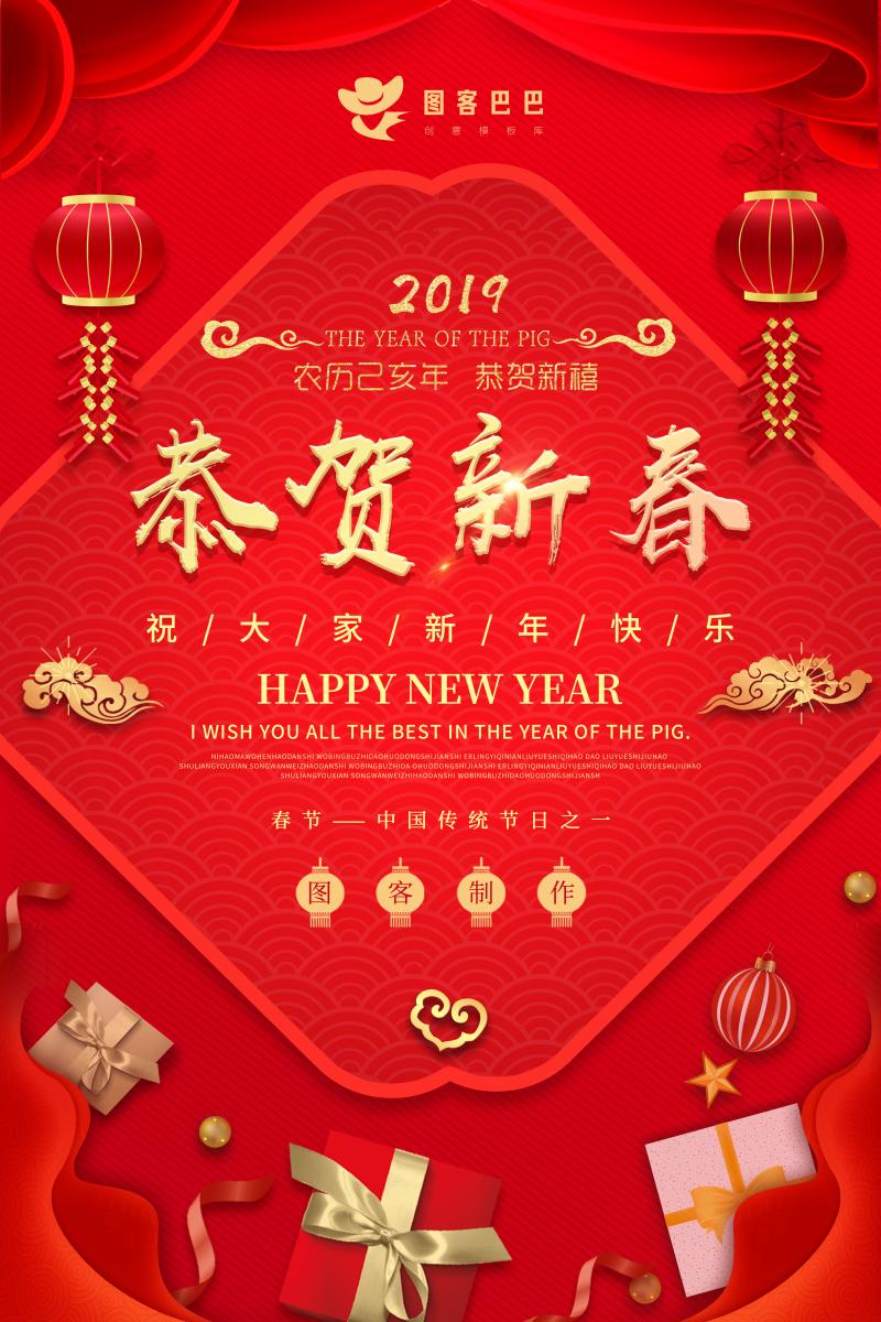 红色大气恭贺新春春节节日海报
