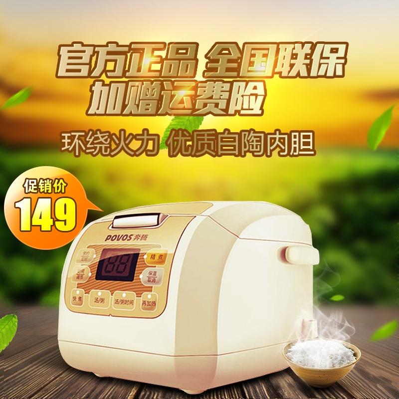 电饭煲电饭锅家电数码主图设计模板