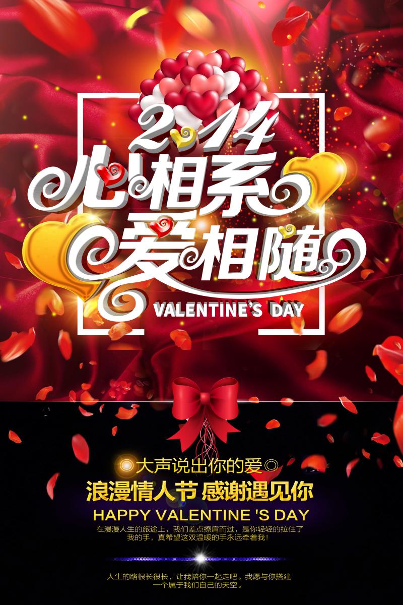 七夕情人节海报 活动宣传单商场超市促销打折PSD设计素材模板展板