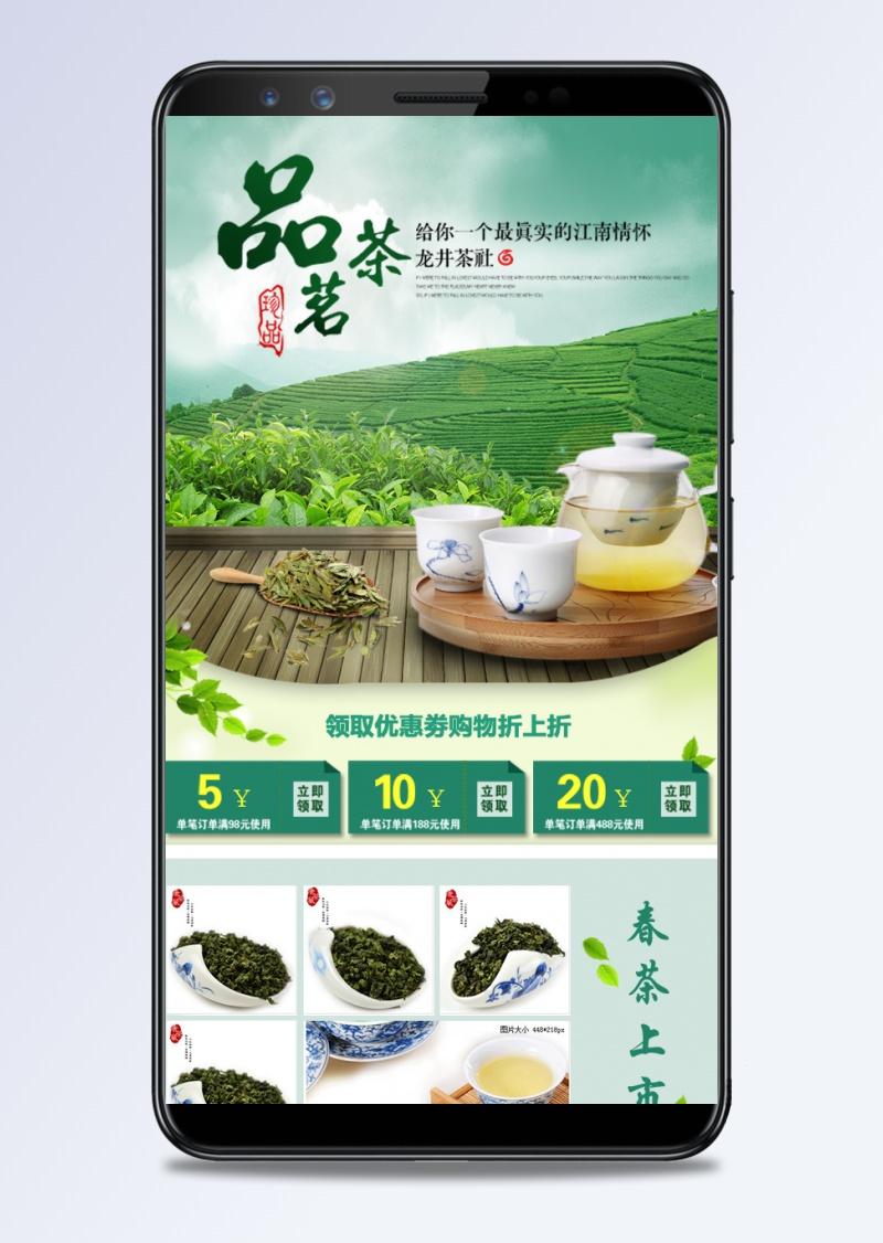 清新自然风春茶节茶园手机端PSD模板