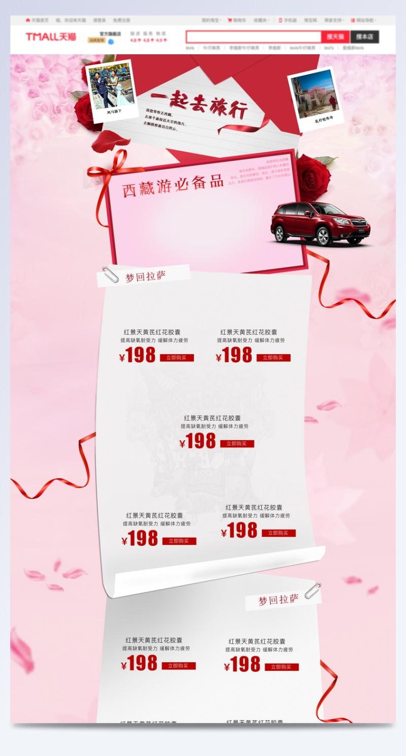520七夕节情人节母亲节首页
