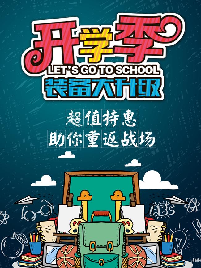 开学季装备大升级促销海报psd素材