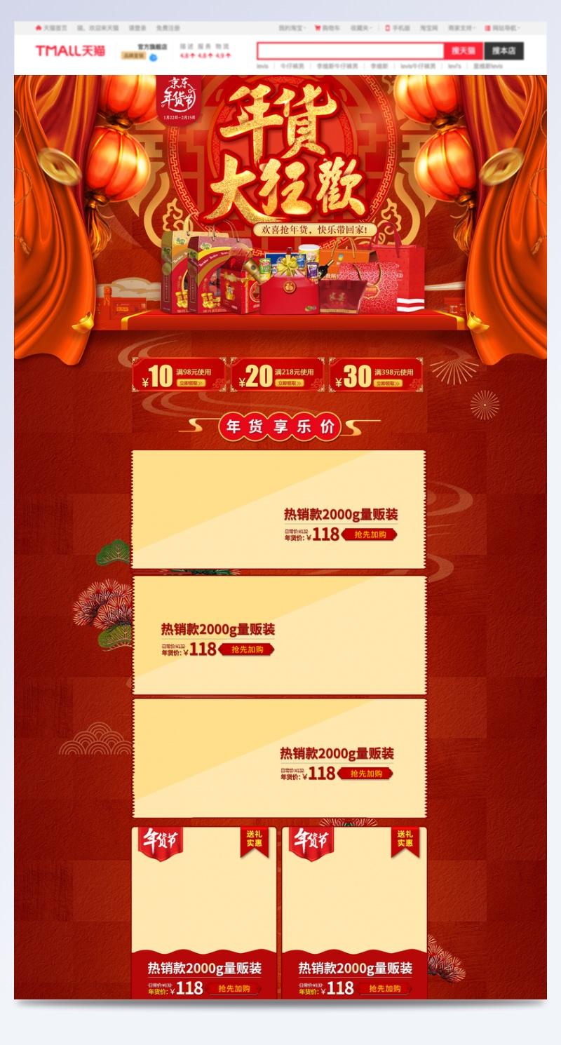 京东年货节新年狂欢年货大礼包食品首页