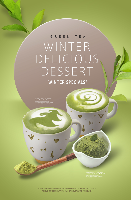抹茶丸剂_拉花平面_冰淇淋_美食海报设计PS咖啡咖啡车间设计图图片