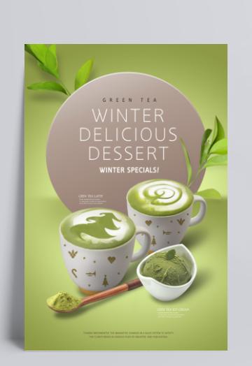抹茶冰淇淋图片模板v图片海报素材winformui设计模式图片