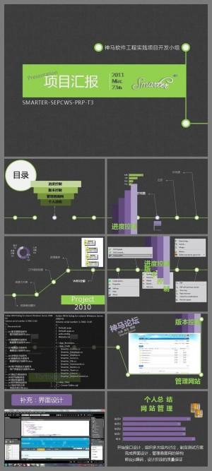 绿紫色调线条风格PPT动画