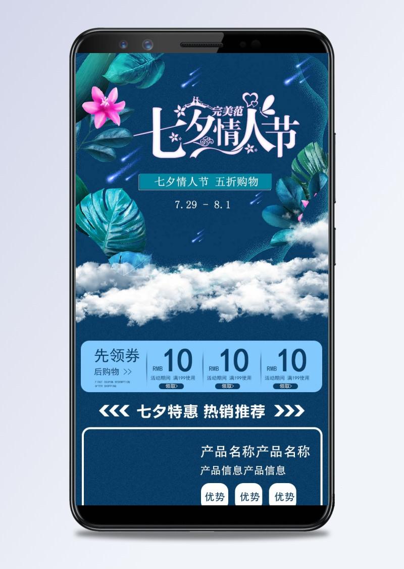 七夕手机端首页