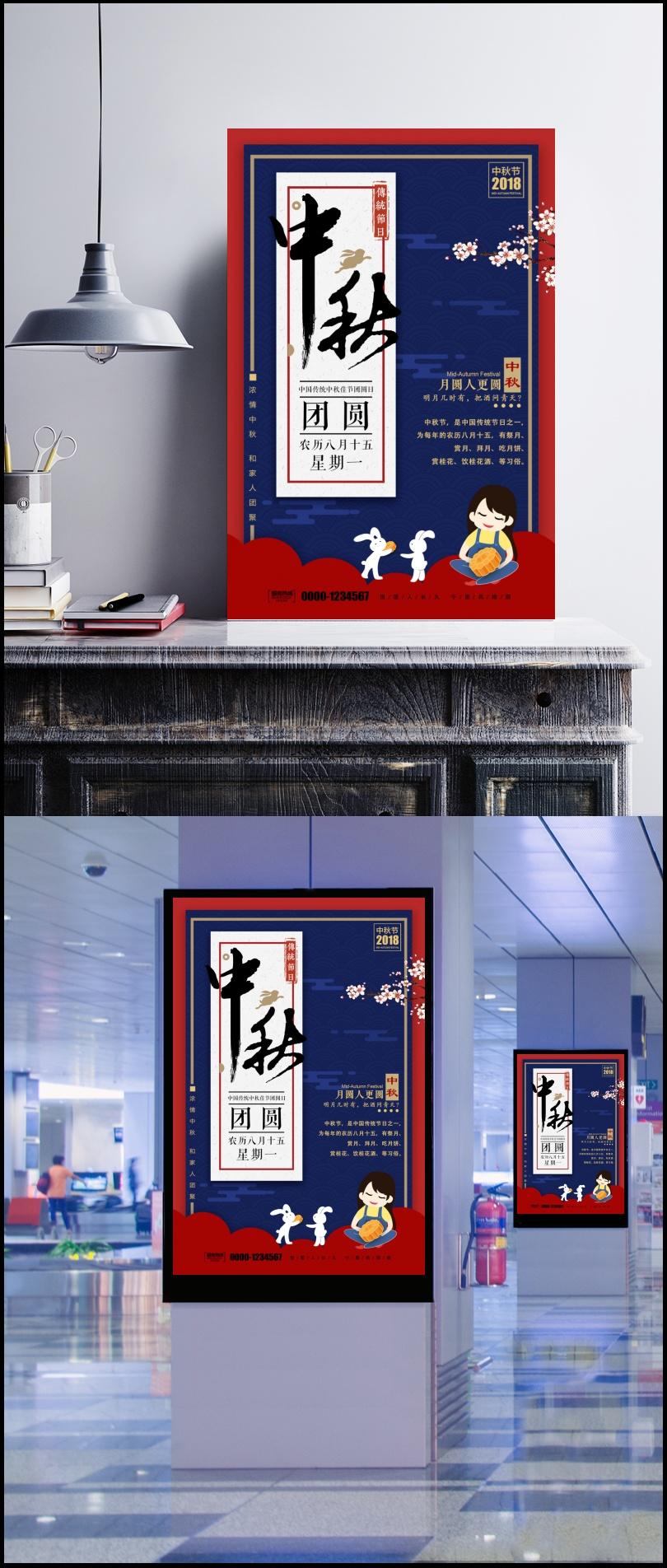 剪纸插画中秋节中秋团圆海报