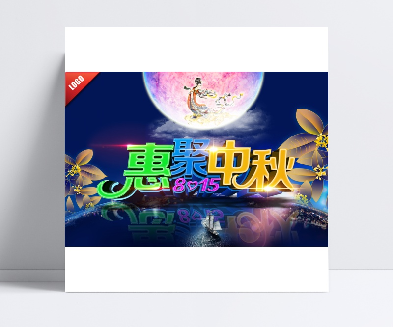 惠聚中秋海报psd分层素材