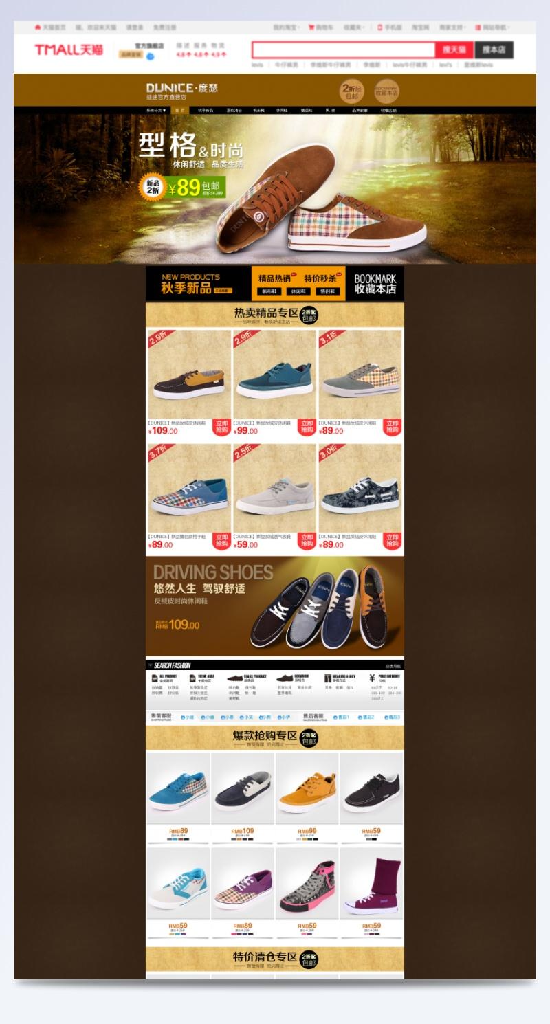 秋季时尚运动布鞋创意首页设计