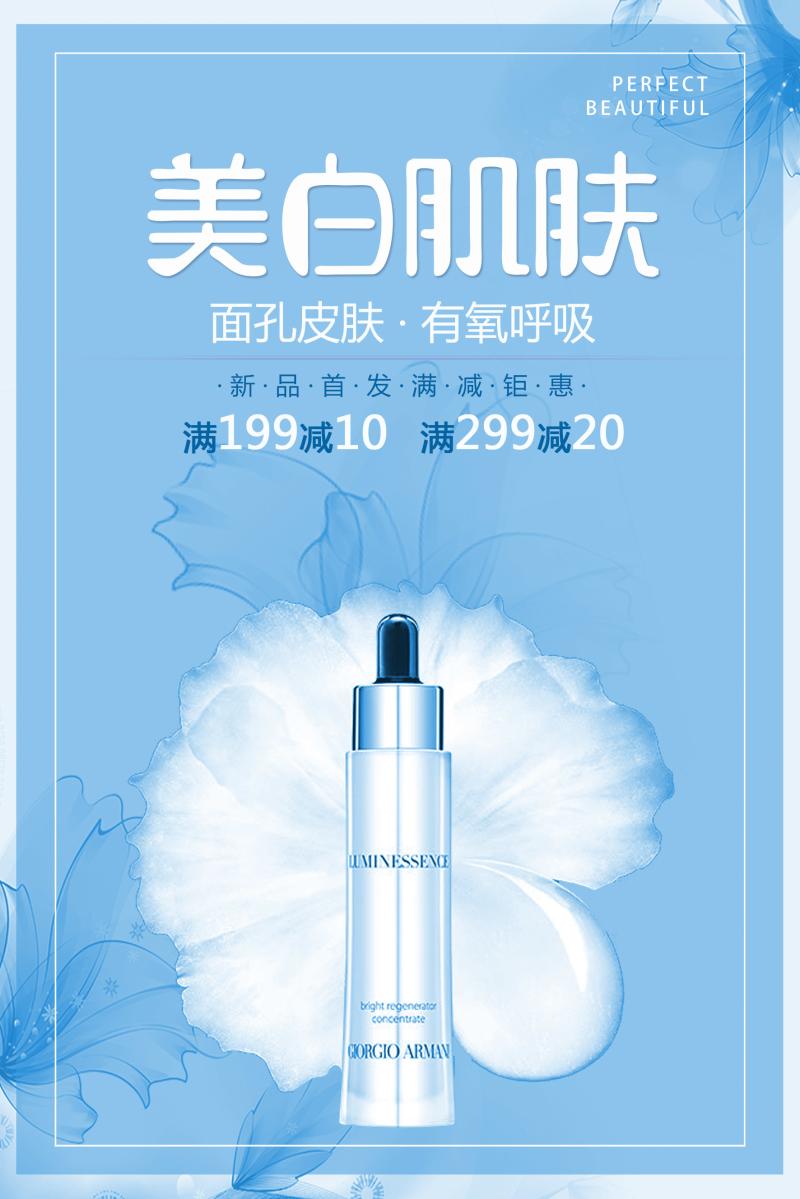 美白保温化妆品海报模板