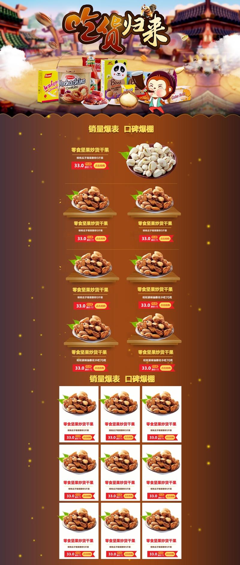 吃货节卡通风零食首页PSD模板