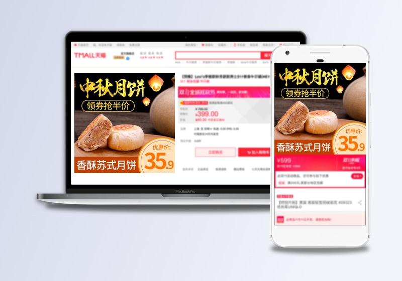中秋月饼直通车促销主图